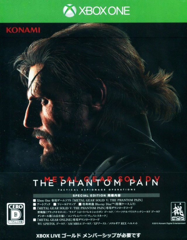 Metal Gear Solid V: The Phantom Pain (Special Edition) Xbox One Япония