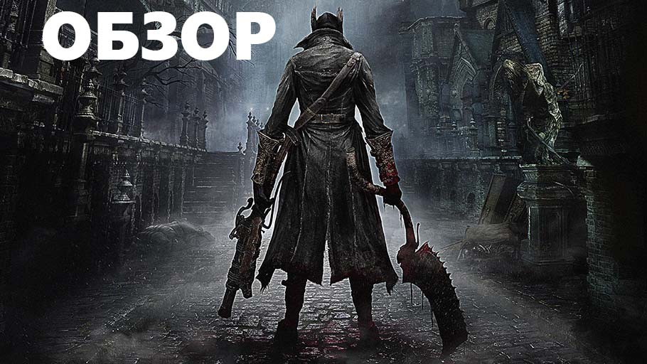 Bloodborne reviev