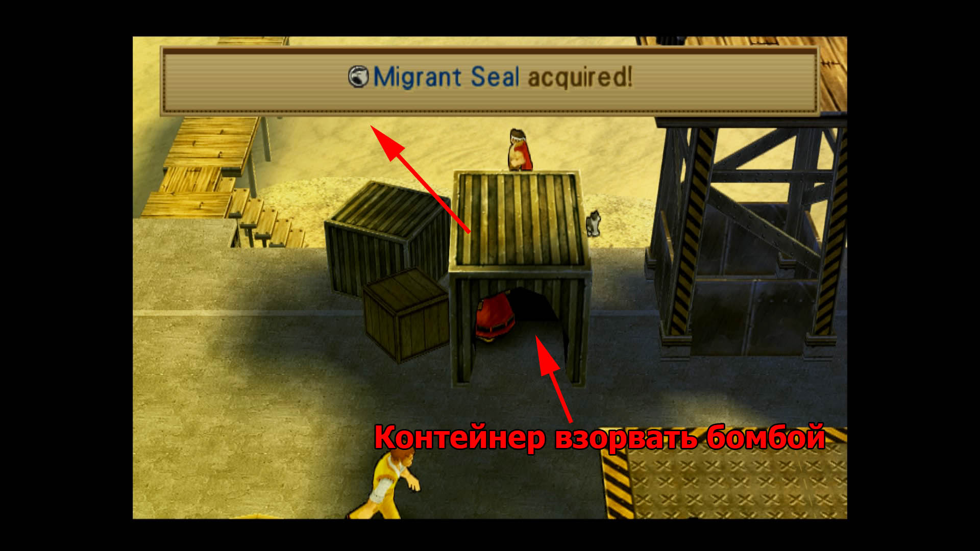 Wild Arms 3 Jolly Roger Контейнер с Migrant Seal