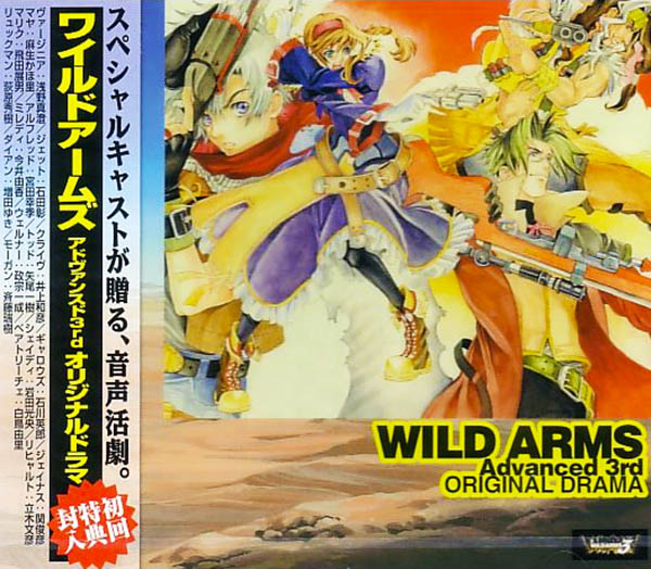 Wild Arms Advanced 3rd Original Drama