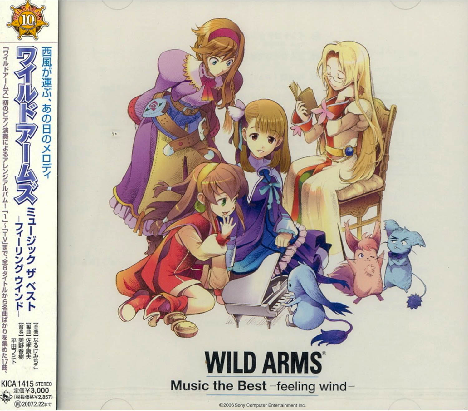 WILD ARMS Music the Best -feeling wind-