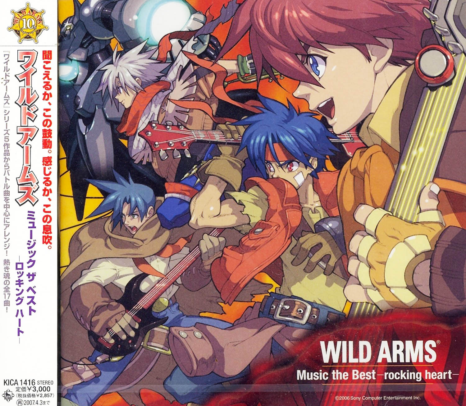 WILD ARMS Music the Best -rocking heart-