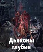 Dark Souls III Дьяконы глубин (Deacons of the Deep)