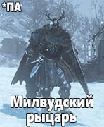 Dark Souls III: Ashes of Ariandel Милвудский рыцарь (Millwood Knight)