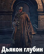 Dark Souls III Дьякон глубин (Deacon of the Deep)