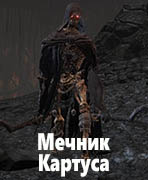 Dark Souls III Мечник Картуса (Carthus Swordsman)