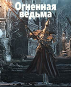 Dark Souls III Огненная ведьма (Burning Stake Witch)