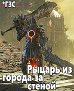 Dark Souls III: The Ringed City Рыцарь из города за стеной (Ringed Knight)