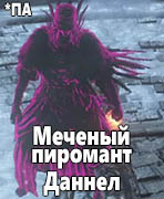 Dark Souls III: Ashes of Ariandel Меченый пиромант Даннел (Livid Pyromancer Dunnel)