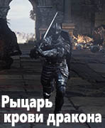 Dark Souls III Рыцарь крови дракона (Drakeblood Knight)