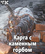 Dark Souls III: The Ringed City Карга с каменным горбом (Stone Humped Hag)