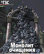 Dark Souls III: The Ringed City Монолит очищения (Purging Monument)