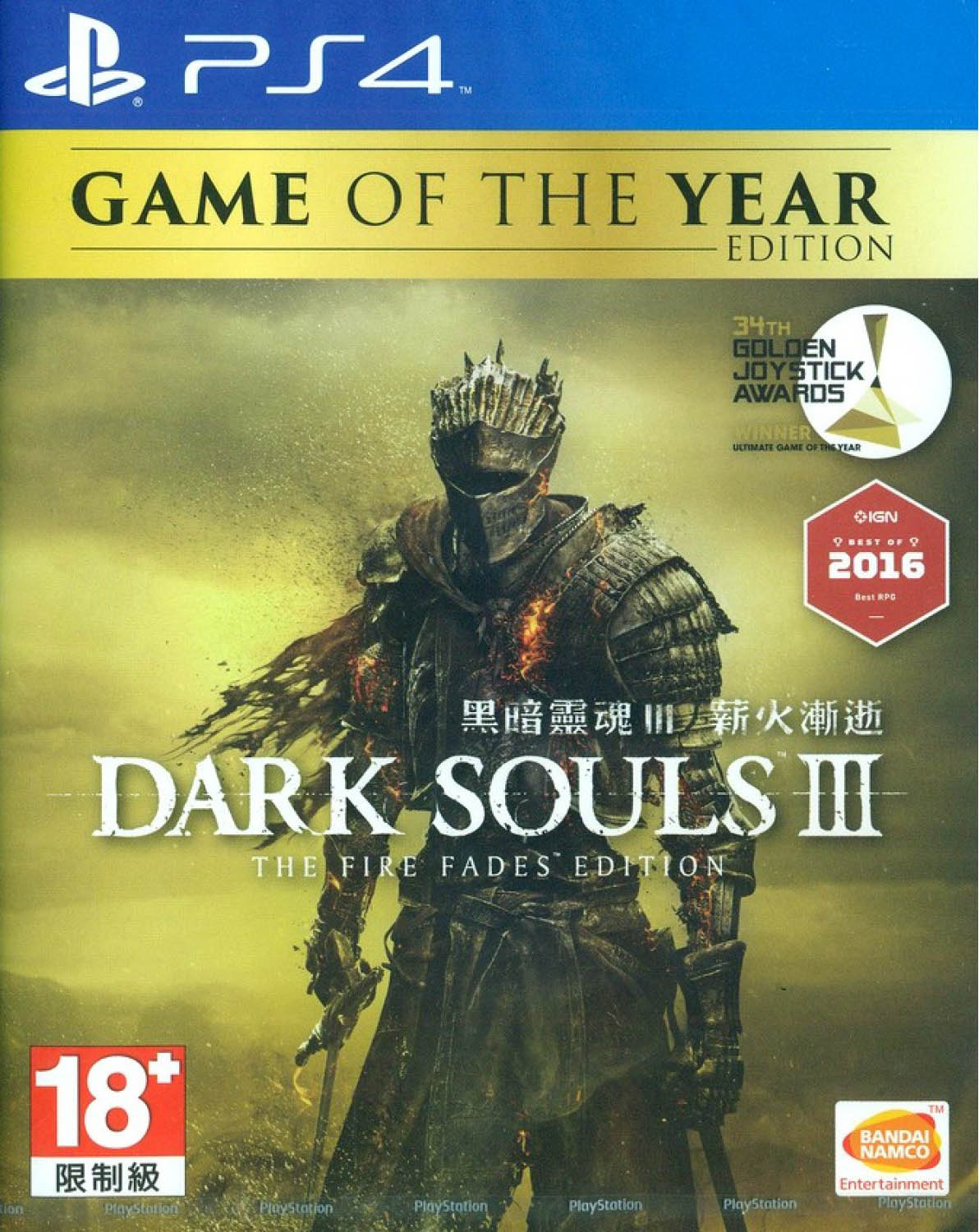 Dark Souls III: The Fire Fades Edition (Game of the Year Edition) Издание в Азии