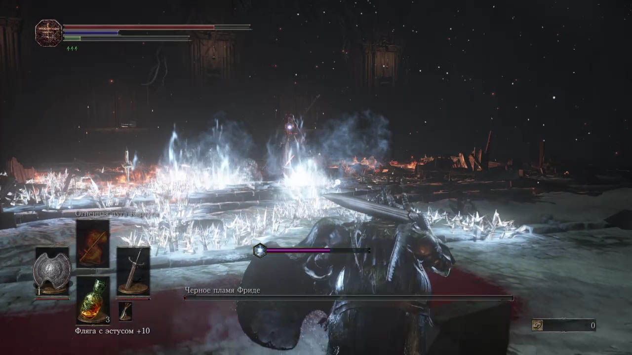 Dark Souls III: Ashes of Ariandel Чёрное пламя Фриде (Blackflame Friede)