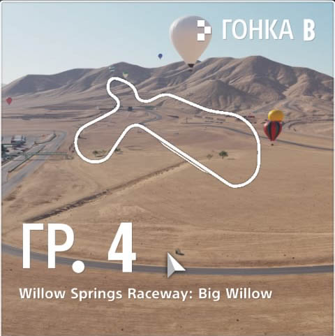 Gran Turismo Sport: Закрытая бета-версия трасса Willow Springs Raceway: Big Willow