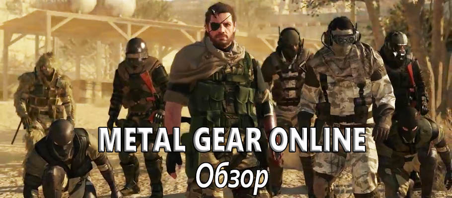 Metal Gear Solid V: Metal Gear Online Обзор