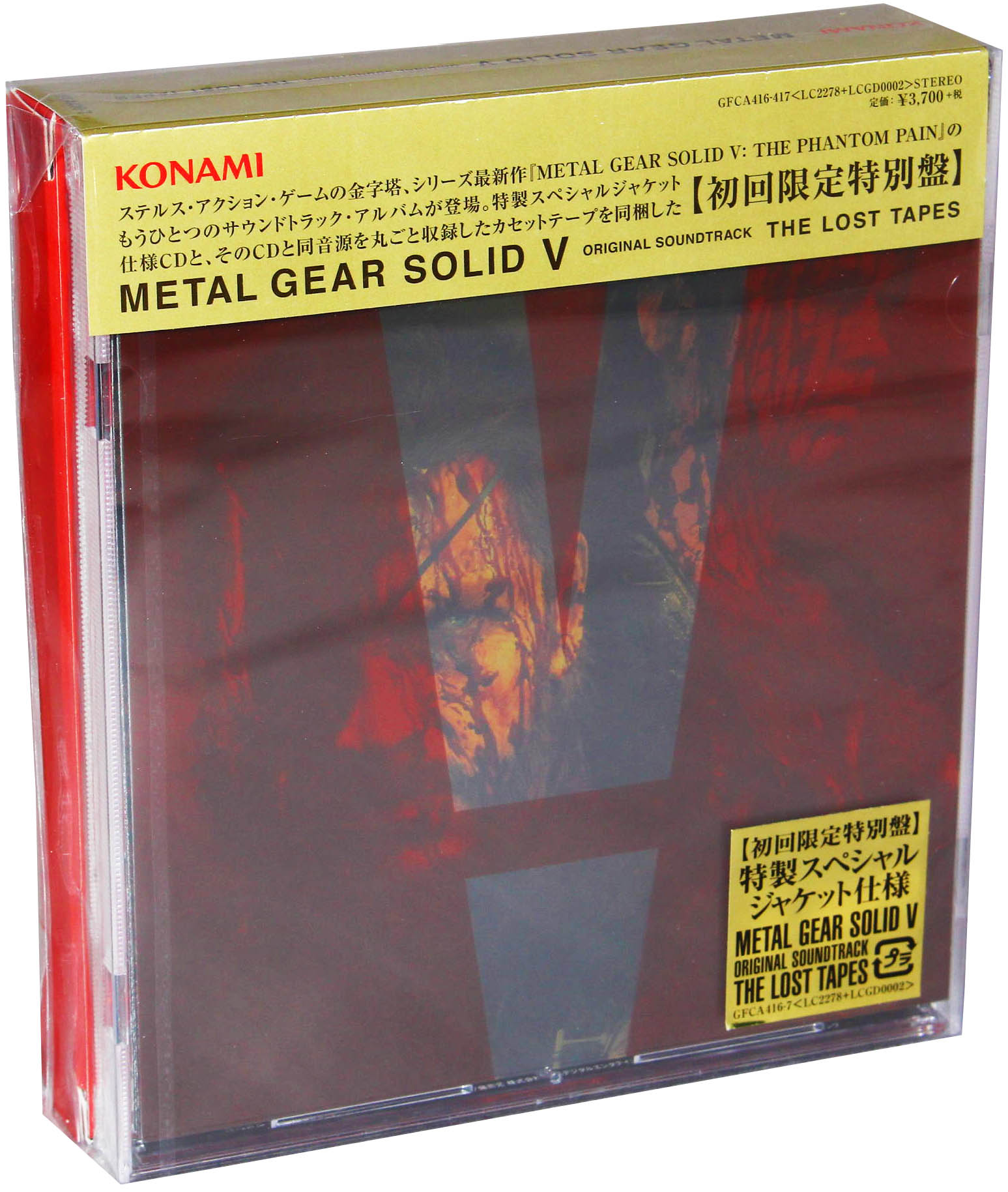 Metal Gear Solid V Original Soundtrack The Lost Tapes (Limited Edition) Вид спереди