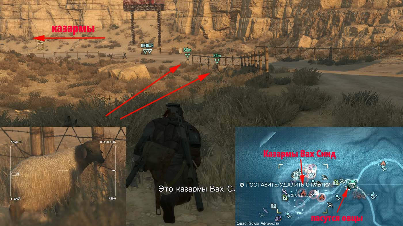 Metal Gear Solid V: The Phantom Pain Каракульская овца
