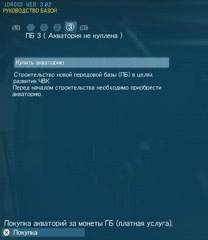 Metal Gear Solid V: The Phantom Pain Передовые базы
