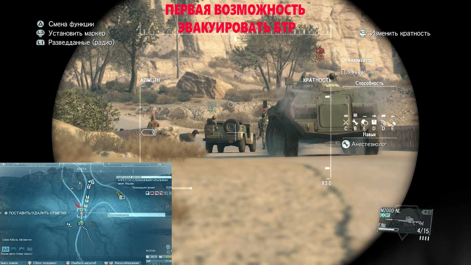 Metal Gear Solid V: The Phantom Pain Бронемашина сопровождения эвакуирована