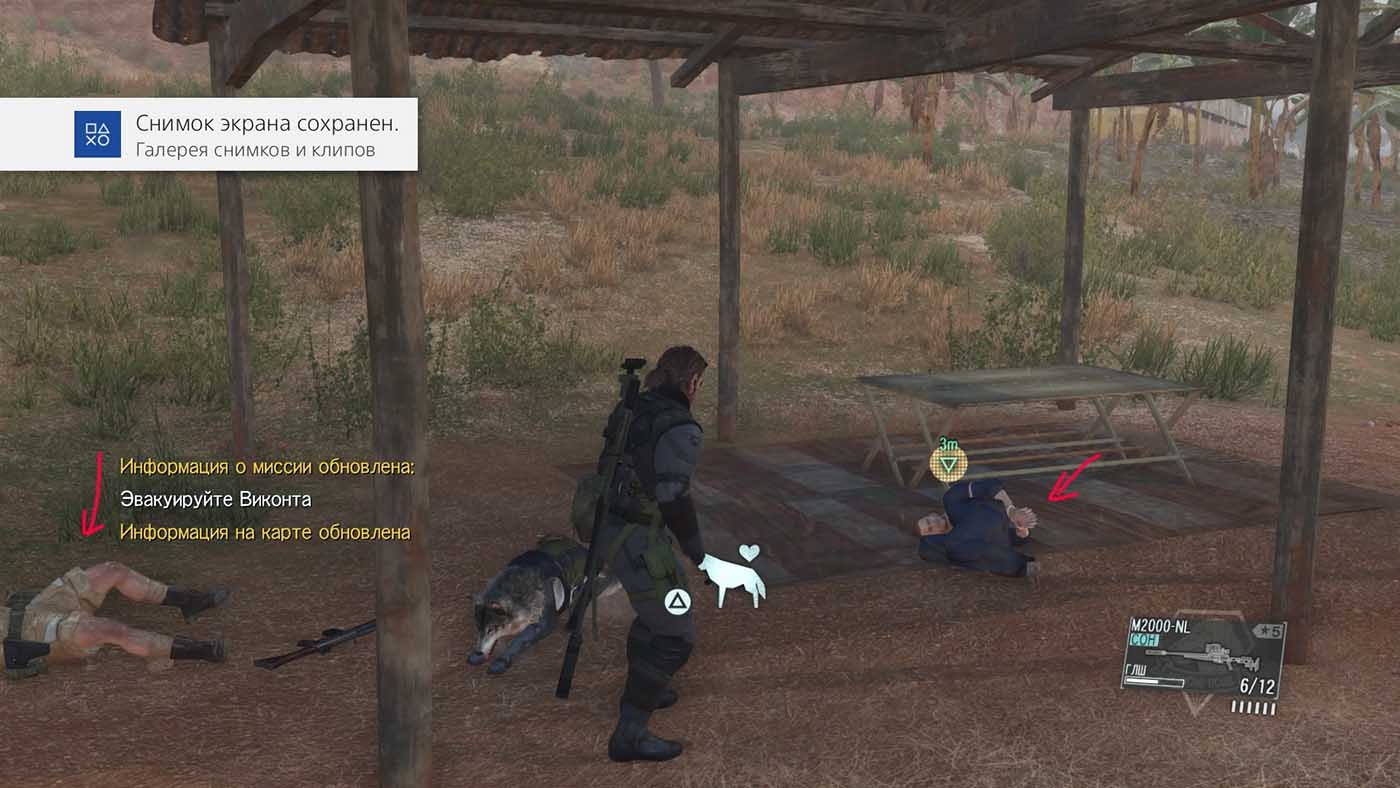 Metal Gear Solid V: The Phantom Pain Виконт найден
