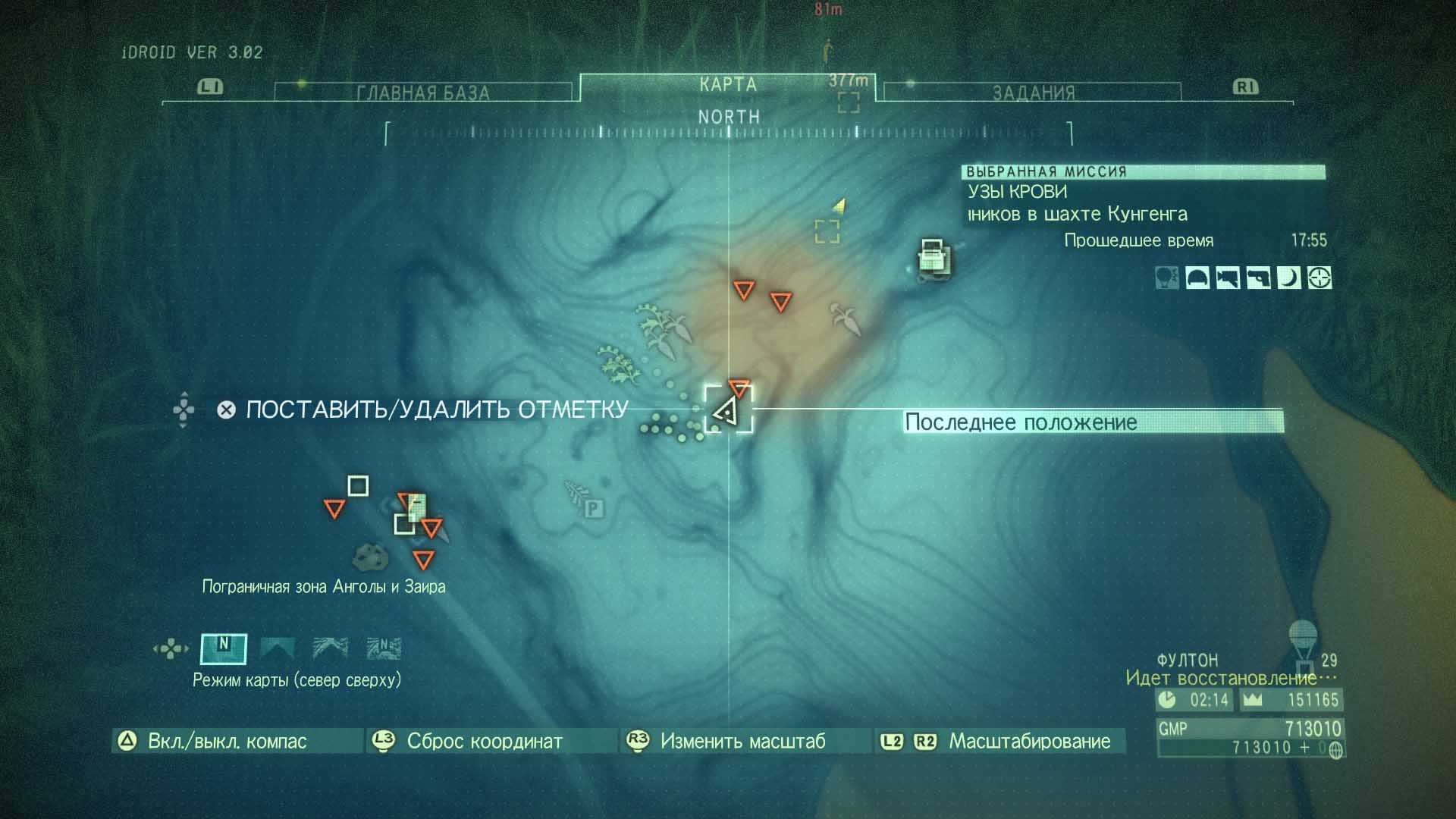 Metal Gear Solid V: The Phantom Pain Mission 18