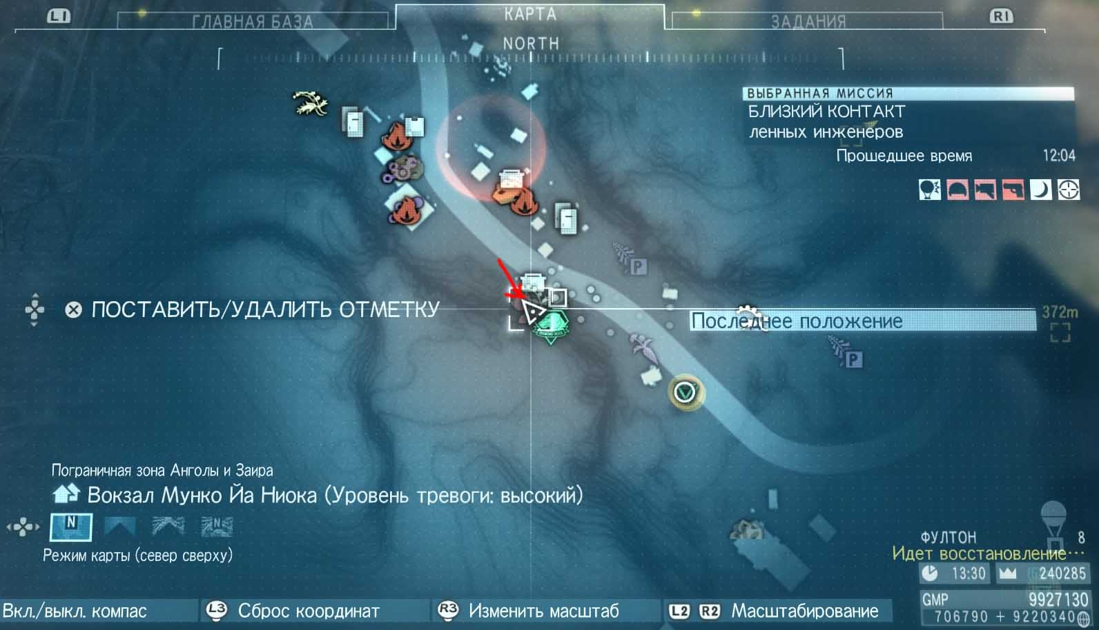 Metal Gear Solid V: The Phantom Pain Возле вокзала Мунко Йа Ниока собран африканский персик