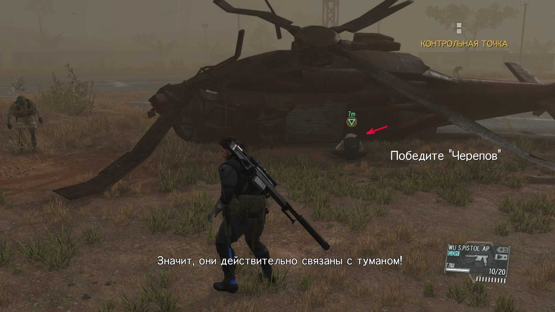 Metal Gear Solid V: The Phantom Pain Code Talker эвакуирован
