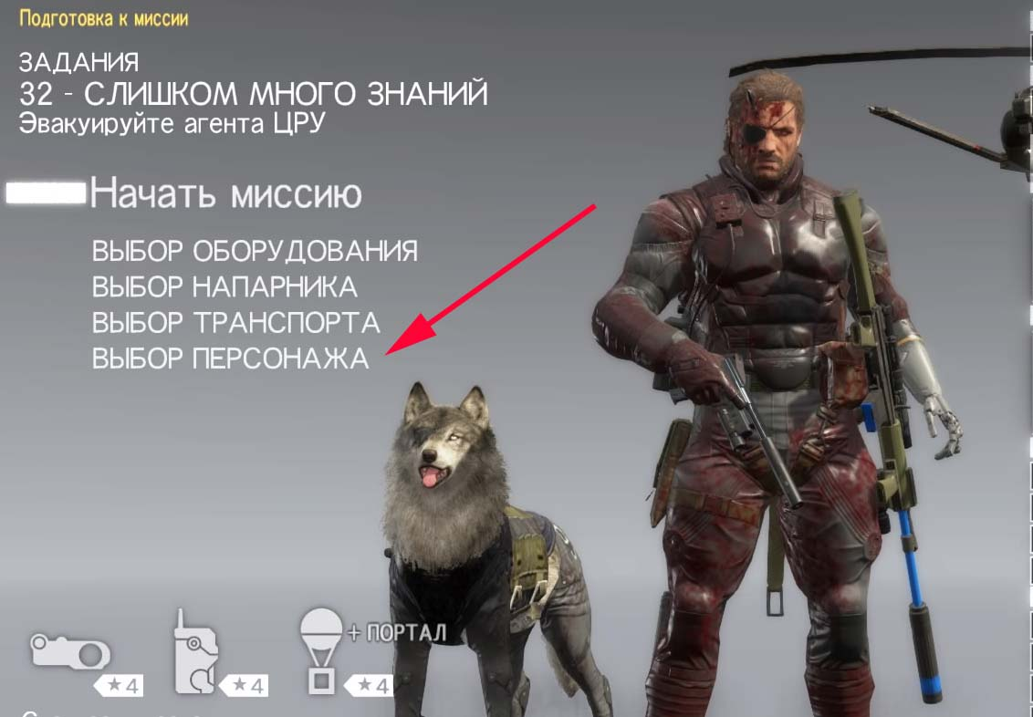 Metal Gear Solid V: The Phantom Pain Стажёр