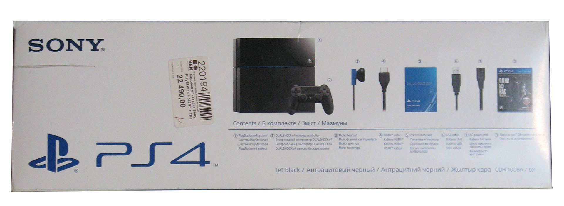 PlayStation 4 Вид сбоку